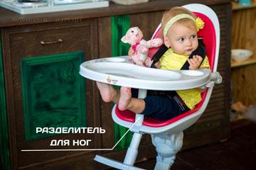 детский стульчик для кормления LYALYAUX разделитель для ног