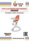 детский стульчик для кормления LYALYAUX инструкция страница 1