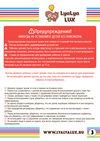 детский стульчик для кормления LYALYAUX инструкция страница 3