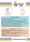 детский стульчик для кормления LYALYAUX инструкция страница 5